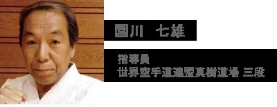 園川 七雄 真樹道場三段