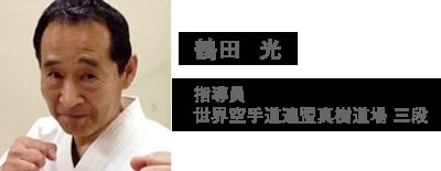 鶴田 光 真樹道場三段