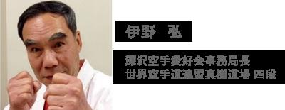 伊野 弘 深沢空手道愛好会事務局長